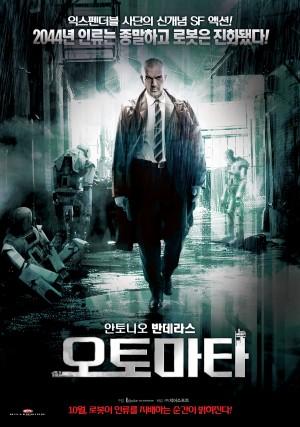 영화 오토마타 포스터 - 인피니티 엔터테인먼트 제공